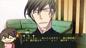 ちぎみちゃん Game Screen Shot4