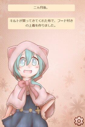 片面的幸覆憧話 / ティピカル ハピネス フォークロア Game Screen Shot4