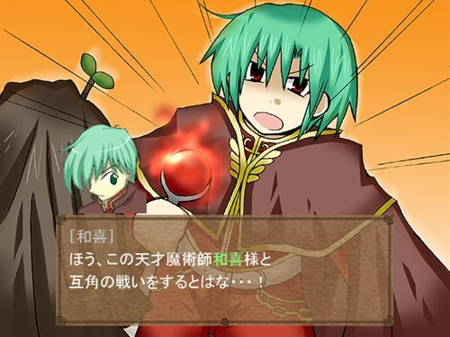 とろろんずあどべんちゃ~4 竜一のおつかい Game Screen Shot