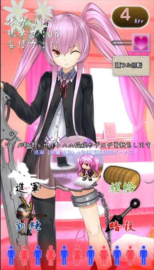 厨二ラノベイターれず子ちゃん Game Screen Shot2