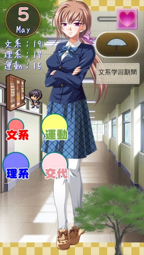ときどきメモリーズ Game Screen Shot3