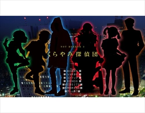 NOT HORROR3 くらやみ探偵団 体験版 Game Screen Shots