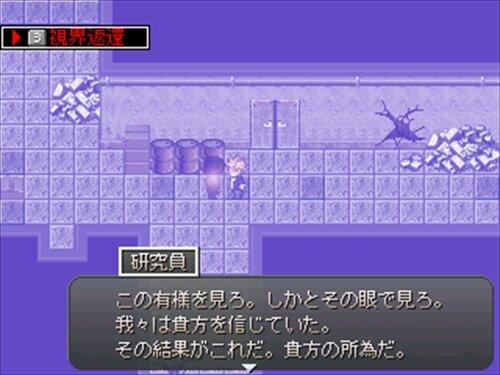 細胞神曲 -Cell of Empireo- 【完成版】 Game Screen Shot