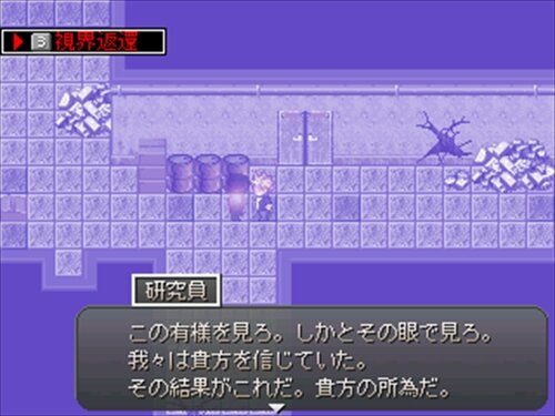 細胞神曲 -Cell of Empireo- 【完成版】 Game Screen Shot1