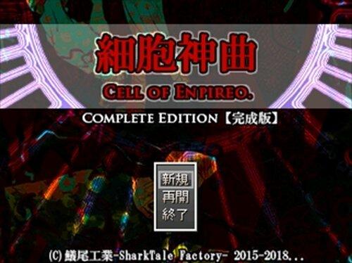 細胞神曲 -Cell of Empireo- 【完成版】 Game Screen Shot2