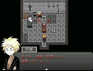 細胞神曲 -Cell of Empireo- 【完成版】 Game Screen Shot