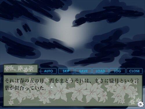 朧月よ~それがキセキとなるか?~ Game Screen Shot2