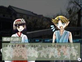 朧月よ~それがキセキとなるか?~ Game Screen Shot5