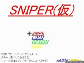 SNIPER(仮) Game Screen Shot2
