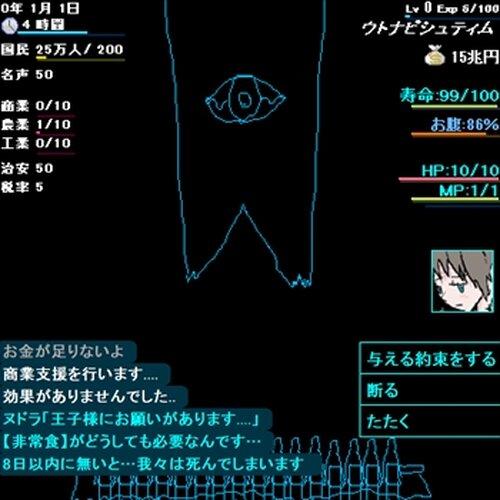 ウトナと3人の騎士 Game Screen Shot4