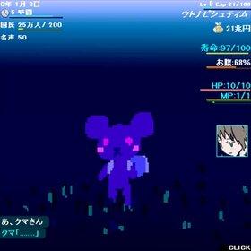 ウトナと3人の騎士 Game Screen Shot5