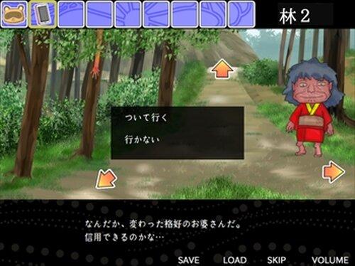 こちら妖怪保護区につき立入禁止 Game Screen Shot4