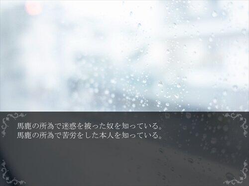 雨が降っている。 Game Screen Shot1