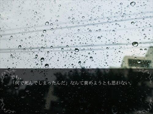 雨が降っている。 Game Screen Shot4