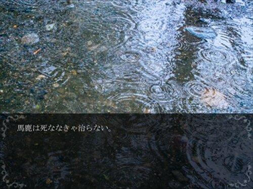 雨が降っている。 Game Screen Shot5