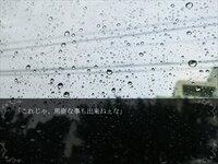 雨が降っている。