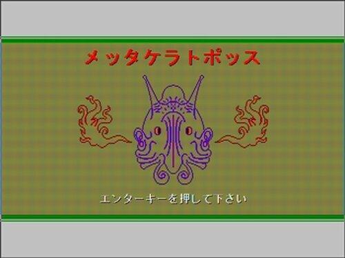 メッタケラトポッス Game Screen Shot2