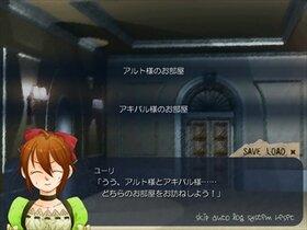 ロイヤルベルを鳴らして Game Screen Shot4