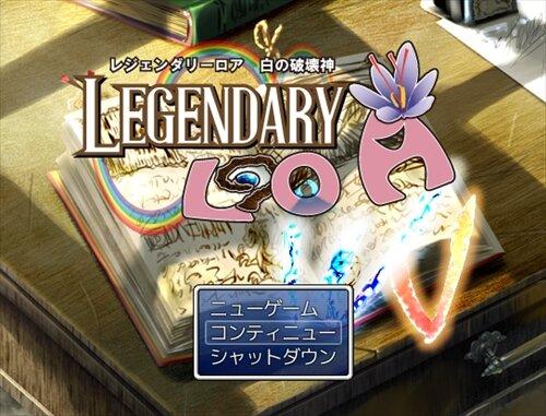 Legendary LoA レジェンダリーロア~白の破壊神~(体験版) Game Screen Shot1