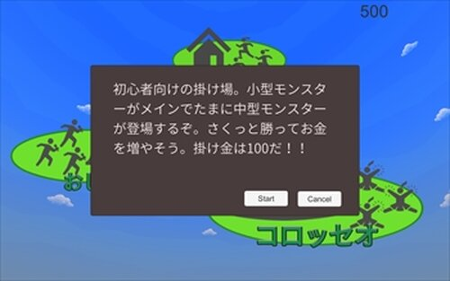 グラディエイジ Game Screen Shot2