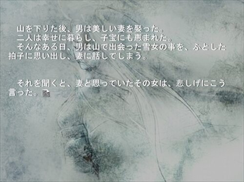 雪女 Game Screen Shot2