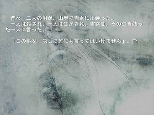 雪女 Game Screen Shots