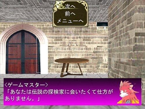 ゲームマスターと行く!ゲームの世界~伝説の探検家編~ Game Screen Shot2