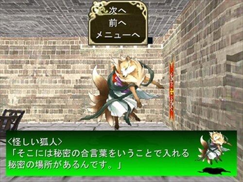 ゲームマスターと行く!ゲームの世界~伝説の探検家編~ Game Screen Shot3