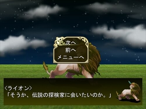 ゲームマスターと行く!ゲームの世界~伝説の探検家編~ Game Screen Shots