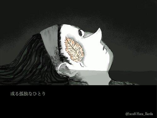 或る孤独なひとり(ブラウザ版) Game Screen Shot1