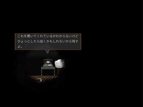 或る孤独なひとり(ブラウザ版) Game Screen Shot3