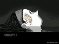 或る孤独なひとり(ブラウザ版)