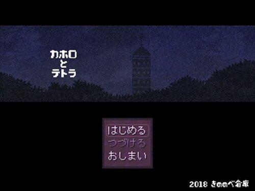 カホロとテトラ Game Screen Shots