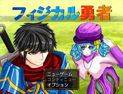 フィジカル勇者 Game Screen Shot1