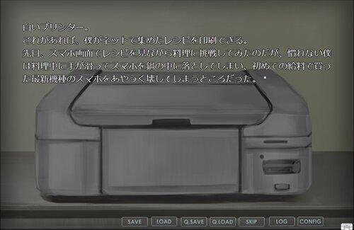白いプリンター Game Screen Shot1