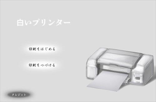 白いプリンター Game Screen Shots