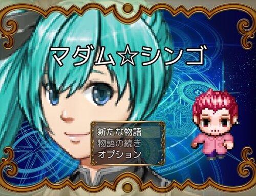 マダム☆シンゴ Game Screen Shot1