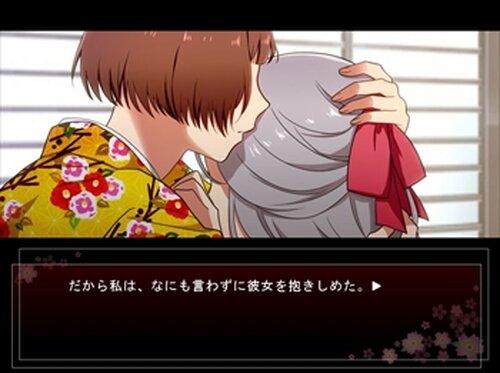 さよなら、白百合 Game Screen Shot3