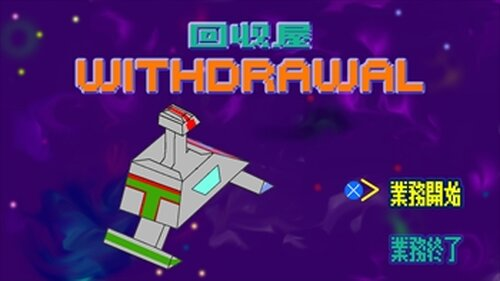 WITHDRAWAL(回収屋) Game Screen Shots