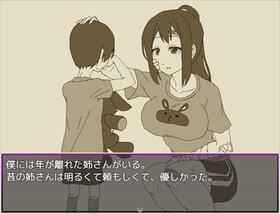 メンヘラビット~ふりーむ版~ Game Screen Shot2