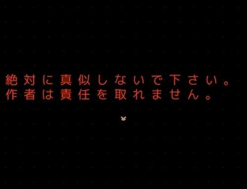 メンヘラビット~ふりーむ版~ Game Screen Shot4