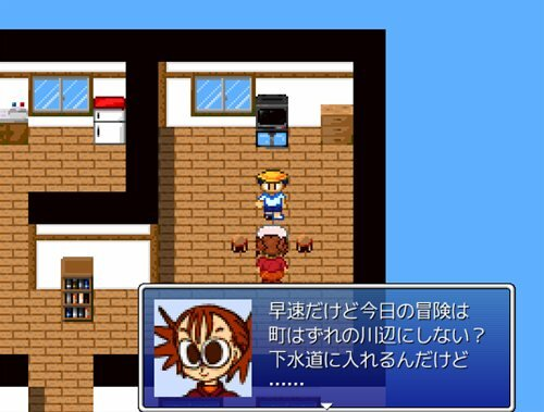 ぼくのすむまちVX 第1話 Game Screen Shot1