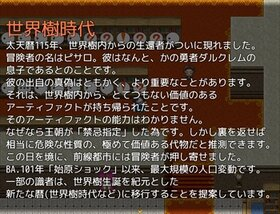 架空の歴史ゲーム ~帝国司書編~ Game Screen Shot5