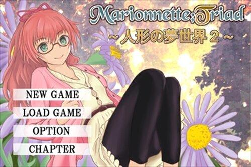 Marionnette;Triad ~人形の夢世界2~〈前編〉 Game Screen Shots
