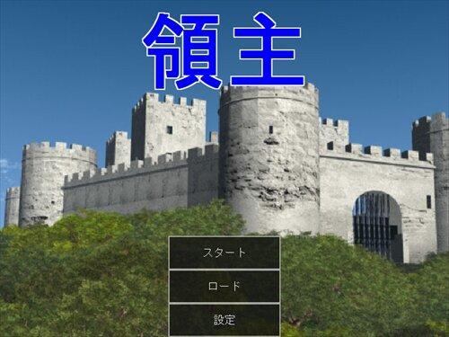 領主 Game Screen Shot1