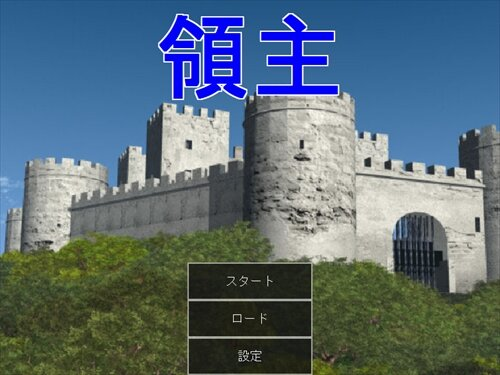 領主 Game Screen Shot1