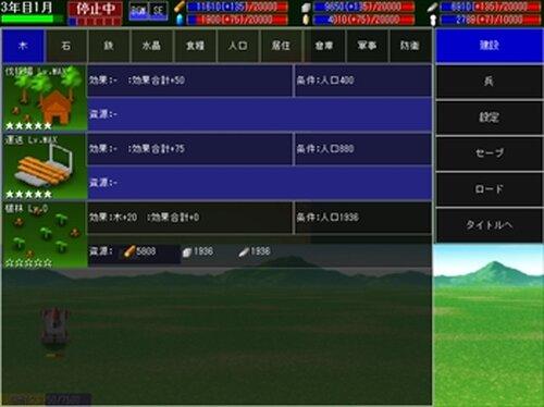 領主 Game Screen Shot3
