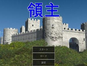 領主 Game Screen Shot