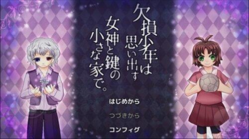 【ブラウザ版】欠損少年は思い出す女神と鍵の小さな家で。 Game Screen Shots
