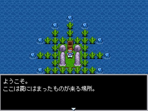 罠の多いRPG Game Screen Shot1